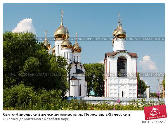 Свято-Никольский женский монастырь, Переславль-Залесский, фото № 144542, снято 9 июля 2006 г. (c) Александр Максимов / Фотобанк Лори