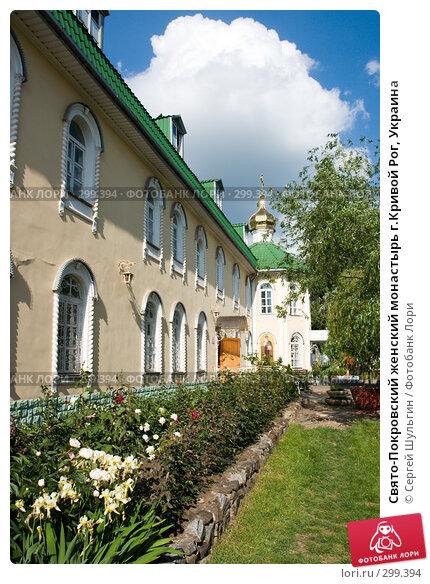 Свято-Покровский женский монастырь г.Кривой Рог, Украина, фото № 299394, снято 25 мая 2007 г. (c) Сергей Шульгин / Фотобанк Лори