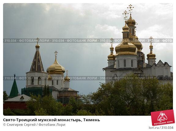 Купить «Свято-Троицкий мужской монастырь, Тюмень», фото № 310034, снято 4 июня 2008 г. (c) Снигирев Сергей / Фотобанк Лори