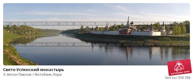 Свято-Успенский монастырь, фото № 310150, снято 17 августа 2017 г. (c) Антон Павлов / Фотобанк Лори