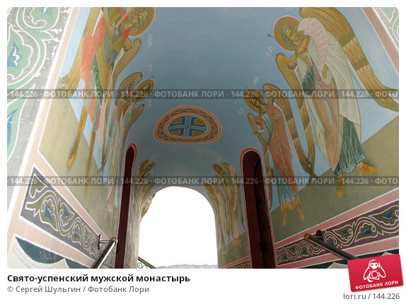 Купить «Свято-успенский мужской монастырь», фото № 144226, снято 7 апреля 2007 г. (c) Сергей Шульгин / Фотобанк Лори