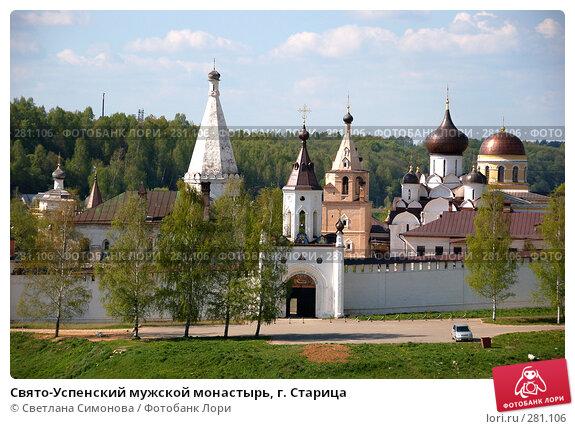 Купить «Свято-Успенский мужской монастырь, г. Старица», фото № 281106, снято 11 мая 2008 г. (c) Светлана Симонова / Фотобанк Лори