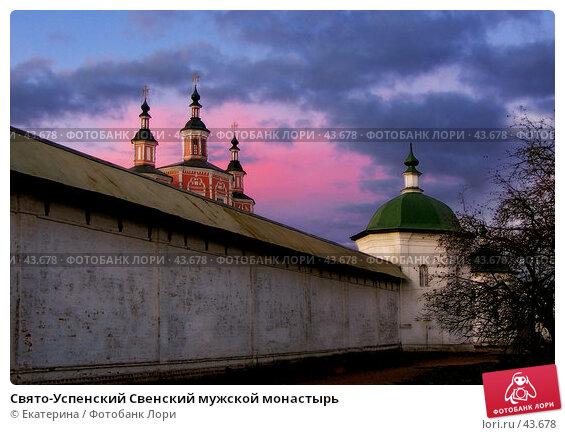 Свято-Успенский Свенский мужской монастырь, фото № 43678, снято 3 ноября 2006 г. (c) Екатерина / Фотобанк Лори