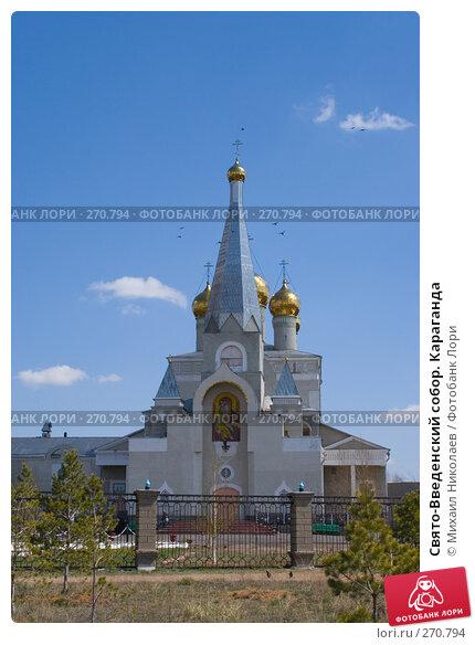 Свято-Введенский собор. Караганда, фото № 270794, снято 2 мая 2008 г. (c) Михаил Николаев / Фотобанк Лори