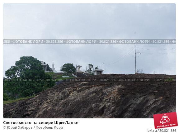 Купить «Святое место на севере Шри-Ланке», фото № 30821386, снято 20 декабря 2012 г. (c) Юрий Хабаров / Фотобанк Лори