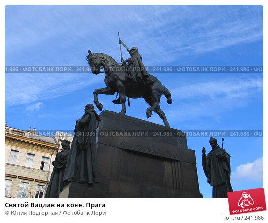 Святой Вацлав на коне. Прага, фото № 241986, снято 20 марта 2008 г. (c) Юлия Селезнева / Фотобанк Лори