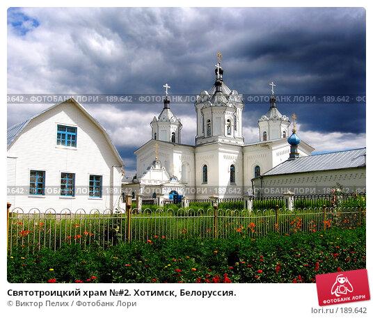 Святотроицкий храм №#2. Хотимск, Белоруссия., фото № 189642, снято 20 июля 2006 г. (c) Виктор Пелих / Фотобанк Лори