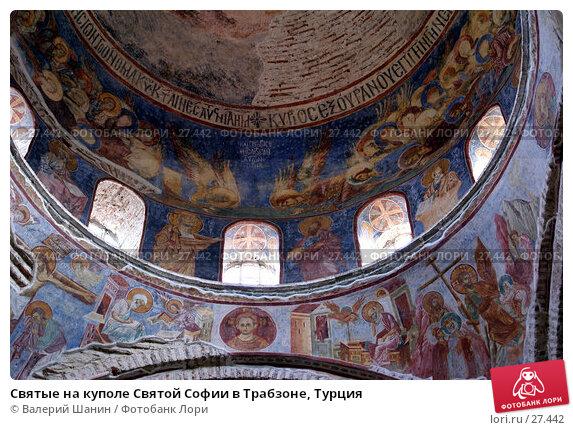 Святые на куполе Святой Софии в Трабзоне, Турция, фото № 27442, снято 26 октября 2006 г. (c) Валерий Шанин / Фотобанк Лори