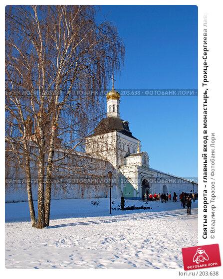Святые ворота – главный вход в монастырь, Троице-Сергиева лавра, фото № 203638, снято 4 января 2008 г. (c) Владимир Тарасов / Фотобанк Лори