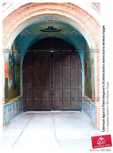 Святые врата Пюхтицкого Успенского женского монастыря, фото № 167850, снято 3 января 2008 г. (c) Гордина Алёна / Фотобанк Лори