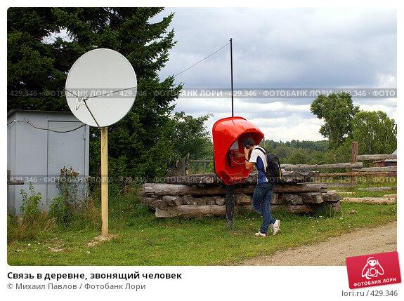 Купить «Связь в деревне, звонящий человек», фото № 429346, снято 16 августа 2008 г. (c) Михаил Павлов / Фотобанк Лори