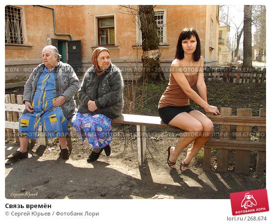 Связь времён, фото № 268674, снято 13 мая 2006 г. (c) Сергей Юрьев / Фотобанк Лори