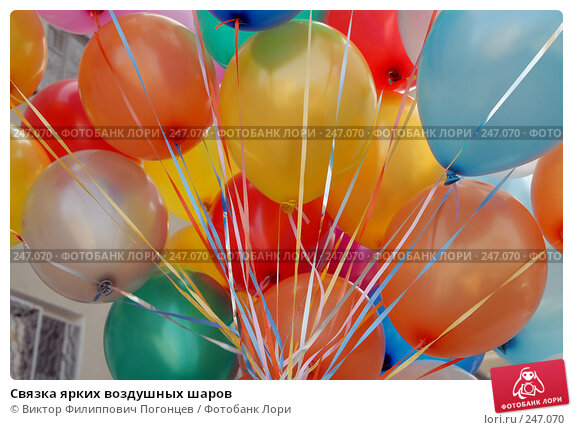 Связка ярких воздушных шаров, фото № 247070, снято 26 апреля 2007 г. (c) Виктор Филиппович Погонцев / Фотобанк Лори
