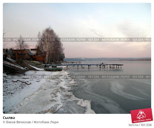 Сылва, фото № 161534, снято 10 ноября 2007 г. (c) Бяков Вячеслав / Фотобанк Лори