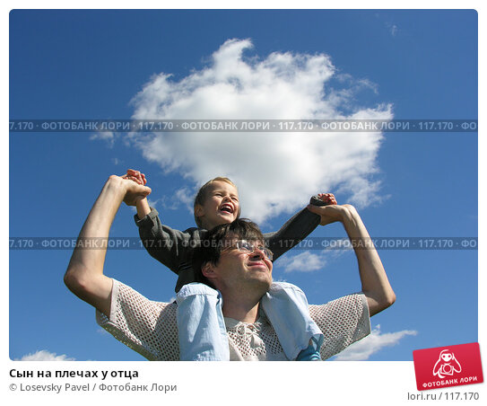 Сын на плечах у отца, фото № 117170, снято 18 августа 2005 г. (c) Losevsky Pavel / Фотобанк Лори