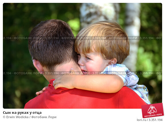 Купить «Сын на руках у отца», фото № 3351194, снято 21 августа 2018 г. (c) Erwin Wodicka / Фотобанк Лори