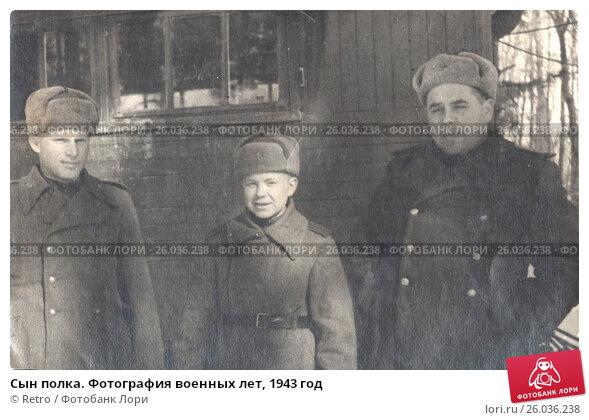 Купить «Сын полка. Фотография военных лет, 1943 год», фото № 26036238, снято 21 февраля 2019 г. (c) Retro / Фотобанк Лори