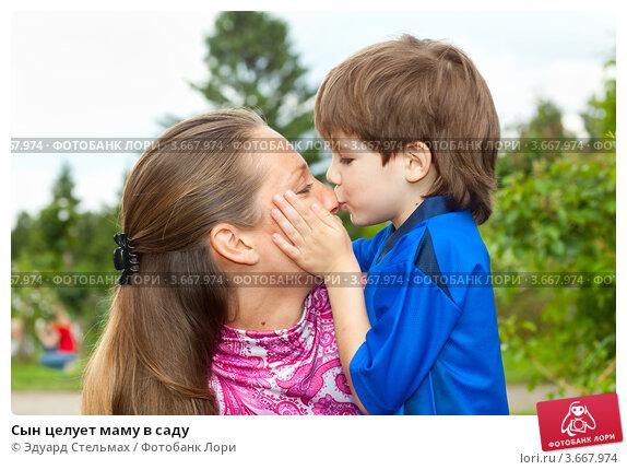 Мама и сын целуются фото 0 фотография