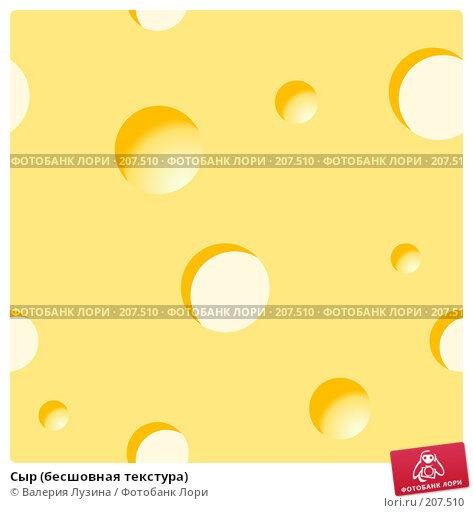 Сыр (бесшовная текстура), иллюстрация № 207510 (c) Валерия Потапова / Фотобанк Лори