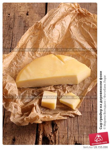 Купить «Сыр грюйер на деревянном фоне», фото № 28155090, снято 3 марта 2018 г. (c) Марина Володько / Фотобанк Лори