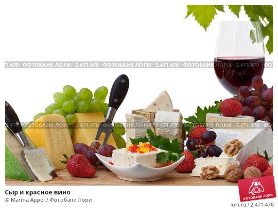 Купить «Сыр и красное вино», фото № 2471470, снято 20 мая 2019 г. (c) Marina Appel / Фотобанк Лори