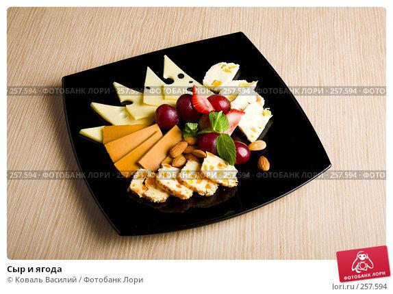 Сыр и ягода, фото № 257594, снято 31 марта 2008 г. (c) Коваль Василий / Фотобанк Лори