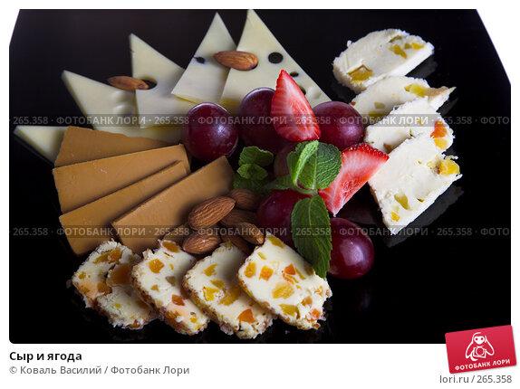 Купить «Сыр и ягода», фото № 265358, снято 31 марта 2008 г. (c) Коваль Василий / Фотобанк Лори