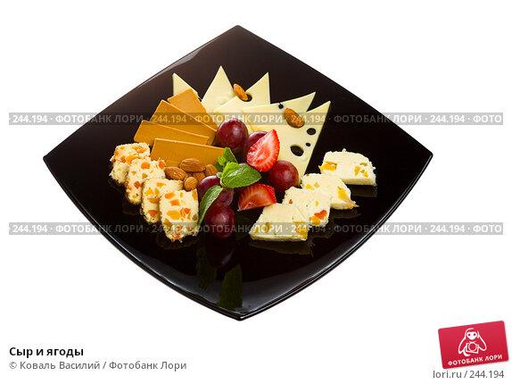 Купить «Сыр и ягоды», фото № 244194, снято 31 марта 2008 г. (c) Коваль Василий / Фотобанк Лори