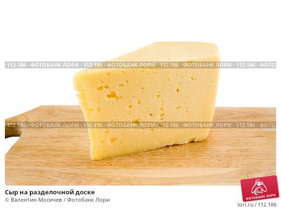 Сыр на разделочной доске, фото № 112186, снято 13 января 2007 г. (c) Валентин Мосичев / Фотобанк Лори