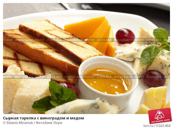 Купить «Сырная тарелка с виноградом и медом», фото № 3023454, снято 10 февраля 2011 г. (c) Dzianis Miraniuk / Фотобанк Лори