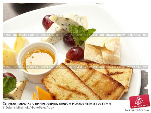 Купить «Сырная тарелка с виноградом, медом и жареными тостами», фото № 3077554, снято 10 февраля 2011 г. (c) Dzianis Miraniuk / Фотобанк Лори