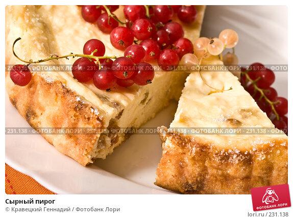 Сырный пирог, фото № 231138, снято 25 июля 2005 г. (c) Кравецкий Геннадий / Фотобанк Лори