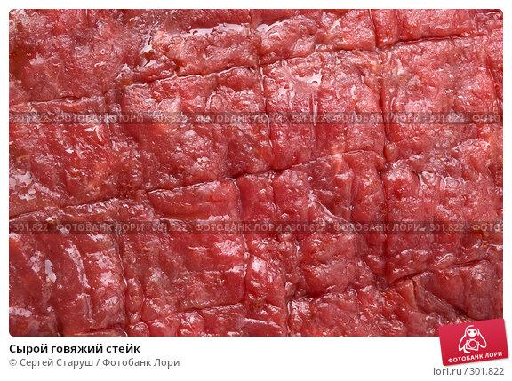 Купить «Сырой говяжий стейк», фото № 301822, снято 23 января 2008 г. (c) Сергей Старуш / Фотобанк Лори