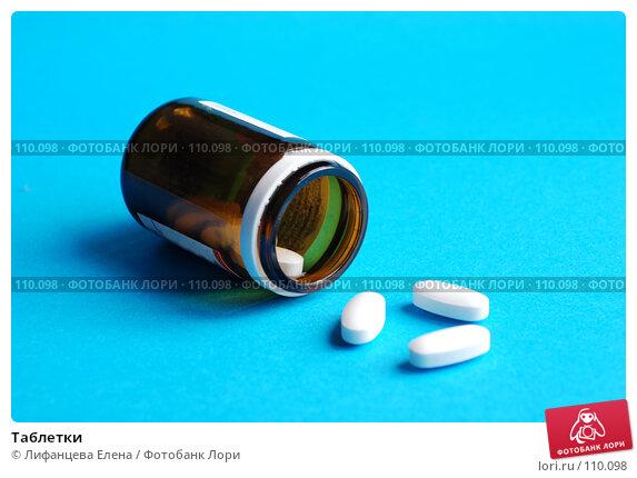 Таблетки, фото № 110098, снято 5 ноября 2007 г. (c) Лифанцева Елена / Фотобанк Лори