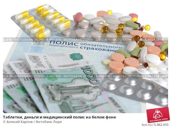 Купить «Таблетки, деньги и медицинский полис на белом фоне», фото № 5482410, снято 12 января 2014 г. (c) Алексей Карпов / Фотобанк Лори