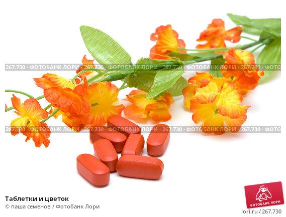 Таблетки и цветок, фото № 267730, снято 6 апреля 2008 г. (c) паша семенов / Фотобанк Лори
