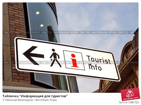 """Табличка """"Информация для туристов"""", фото № 298722, снято 10 декабря 2016 г. (c) Николай Винокуров / Фотобанк Лори"""
