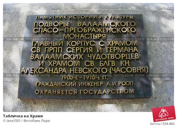 Табличка на Храме, эксклюзивное фото № 334466, снято 10 июня 2008 г. (c) lana1501 / Фотобанк Лори