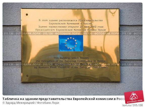 Купить «Табличка на здании представительства Европейской комиссии в России», фото № 315130, снято 5 июня 2008 г. (c) Эдуард Межерицкий / Фотобанк Лори