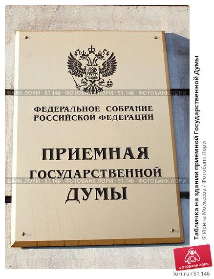 Табличка на здании приемной Государственной Думы, эксклюзивное фото № 51146, снято 29 декабря 2006 г. (c) Ирина Мойсеева / Фотобанк Лори