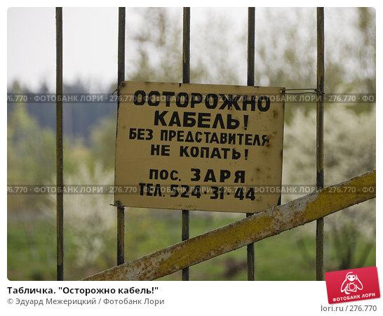 """Табличка. """"Осторожно кабель!"""", фото № 276770, снято 2 мая 2008 г. (c) Эдуард Межерицкий / Фотобанк Лори"""