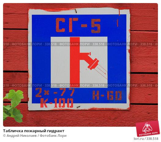 Табличка пожарный гидрант, фото № 338518, снято 26 июня 2008 г. (c) Андрей Николаев / Фотобанк Лори