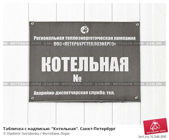 надпись на двери газовой котельной