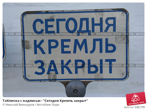 """Табличка с надписью - """"Сегодня Кремль закрыт"""", эксклюзивное фото № 338778, снято 26 июня 2008 г. (c) Николай Винокуров / Фотобанк Лори"""