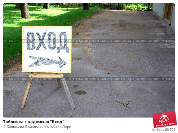 """Табличка с надписью """"Вход"""", фото № 60702, снято 11 июля 2007 г. (c) Ханыкова Людмила / Фотобанк Лори"""