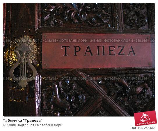 """Купить «Табличка """"Трапеза""""», фото № 248666, снято 11 августа 2006 г. (c) Юлия Селезнева / Фотобанк Лори"""