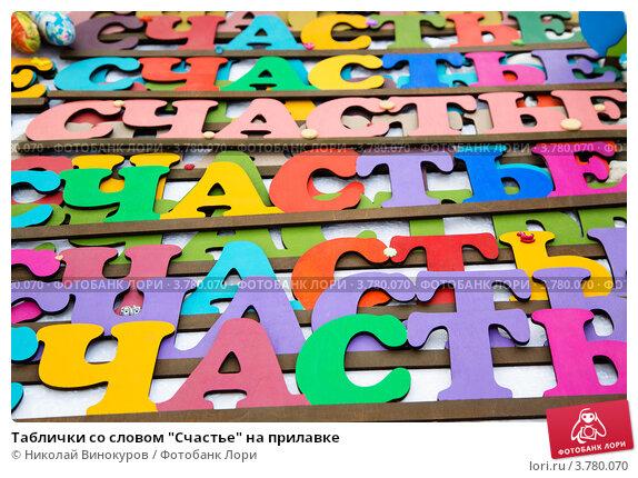"""Купить «Таблички со словом """"Счастье"""" на прилавке», эксклюзивное фото № 3780070, снято 26 августа 2012 г. (c) Николай Винокуров / Фотобанк Лори"""