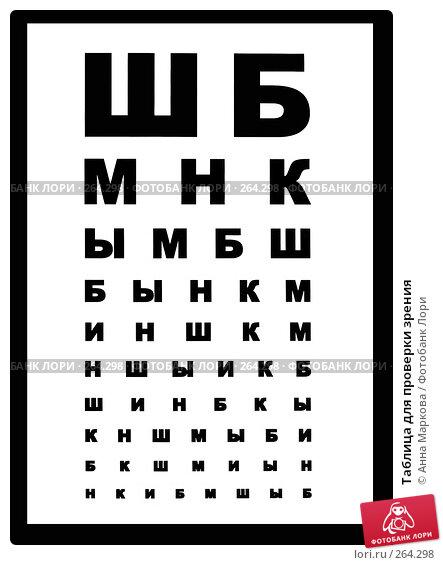 Таблица для проверки зрения, фото № 264298, снято 10 марта 2008 г. (c) Анна Маркова / Фотобанк Лори