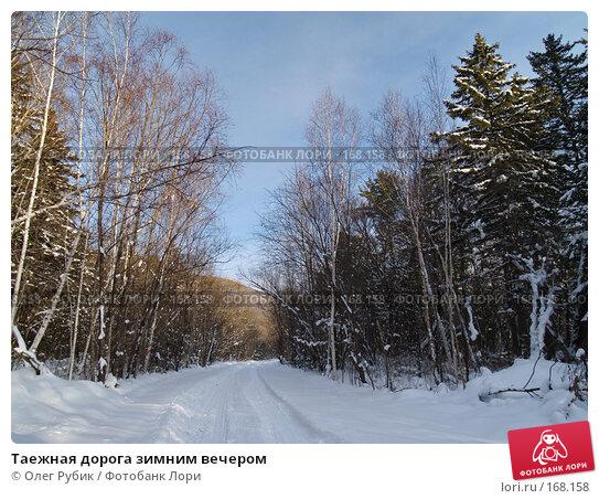 Таежная дорога зимним вечером, фото № 168158, снято 5 января 2008 г. (c) Олег Рубик / Фотобанк Лори