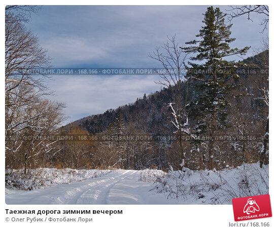 Таежная дорога зимним вечером, фото № 168166, снято 5 января 2008 г. (c) Олег Рубик / Фотобанк Лори